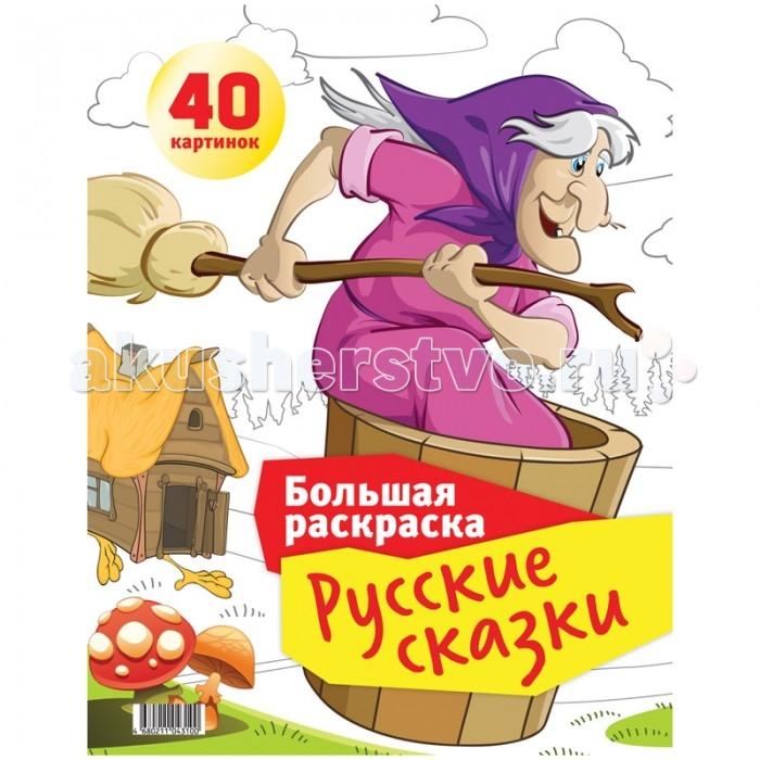 Раскраски Спейс Большая А4 на гребне Русские сказки 40 страниц