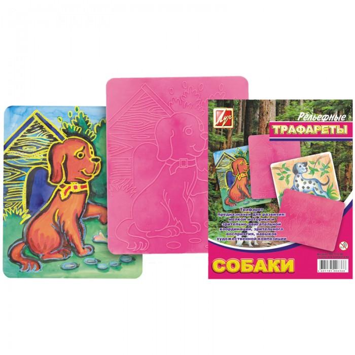 Наборы для творчества Луч Трафарет-раскраска рельефный Собаки