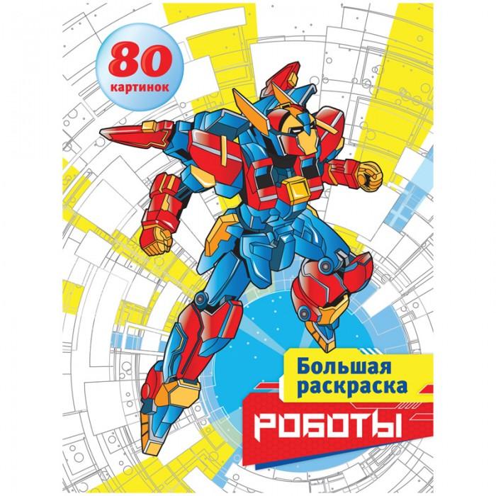 Раскраски Спейс Большая А4 Роботы 80 страниц склейка раскраски спейс большая а4 весёлая техника 80 страниц склейка