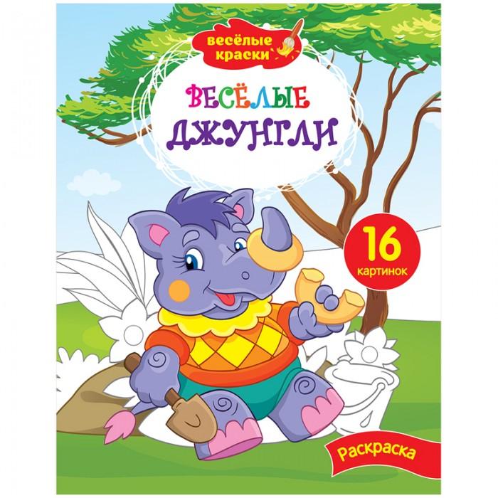 Раскраски Спейс А4 Весёлые краски - Весёлые джунгли 16 страниц раскраски devar сказка раскраска лиса и журавль а4 мягкая обложка