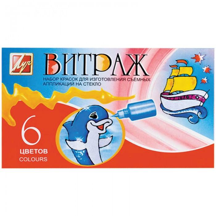 Краски Луч Краски витражные Витраж 6 цветов двойной нож для изготовления цветов через интернет