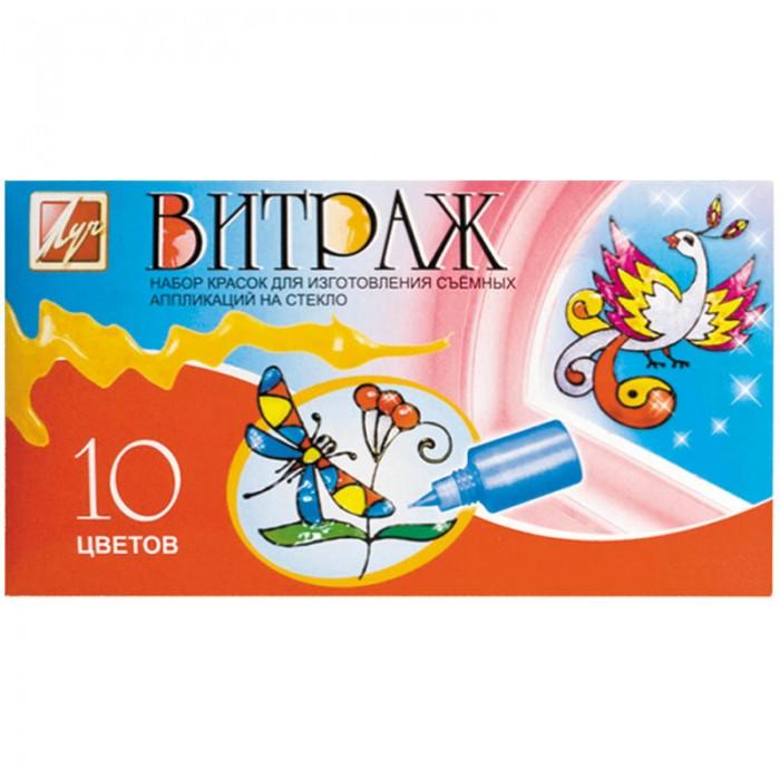 Краски Луч Краски витражные Витраж 10 цветов витражные наклейки на окна томск