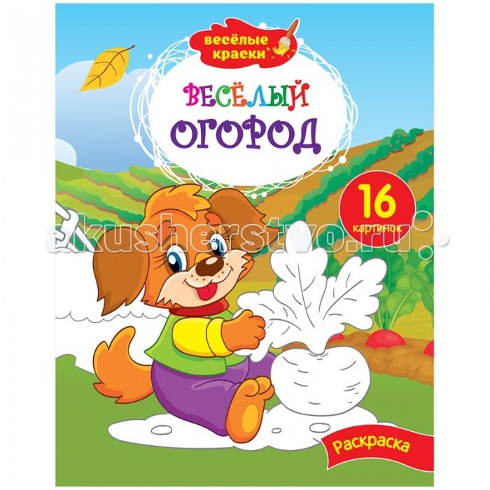 Раскраски Спейс А4 Весёлые краски - Весёлый огород 16 страниц наш огород
