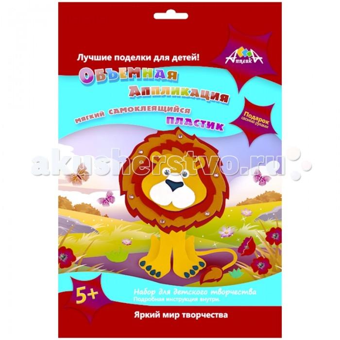 Аппликации для детей Апплика Аппликация Львенок из самоклеящегося пластика EVA апплика аппликация жираф из самоклеящегося мягкого пластика