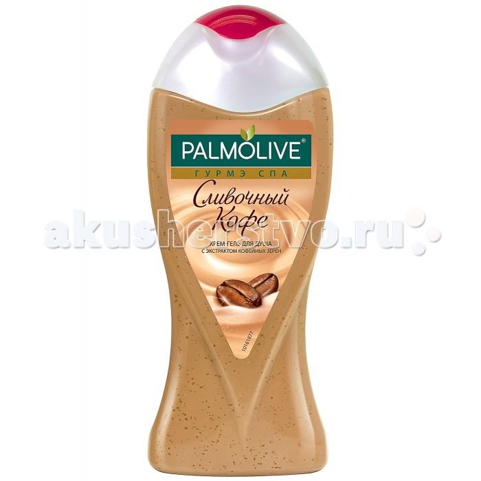 Косметика для мамы Palmolive Гель для душа Гурмэ Спа Сливочный Кофе (с экстрактом кофейных зерен) 250 мл palmolive гель для душа твое очарование palmolive 250 мл