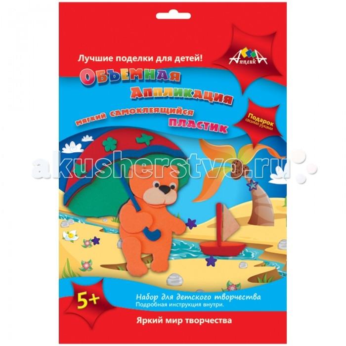 Наборы для творчества Апплика Аппликация Мишка с корабликом из самоклеящегося пластика EVA наборы для творчества апплика аппликация принцесса из самоклеящегося мягкого пластика