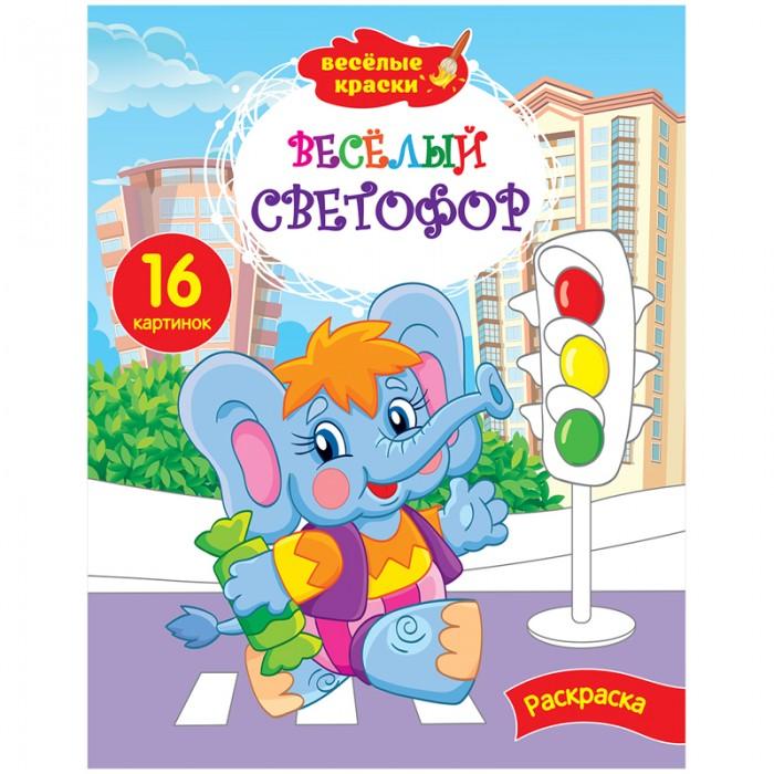 Раскраски Спейс А4 Весёлые краски - Весёлый светофор 16 страниц веселый светофор раскраска