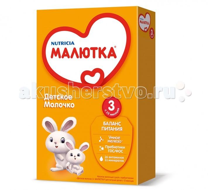 Молочные смеси Малютка Молочко 3 с 12 месяцев 350 г мистраль рис самарканд 500 г