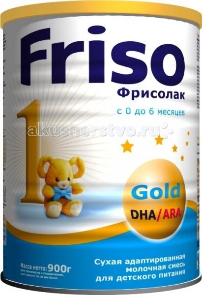 Молочные смеси Friso Молочная смесь Фрисолак 1 Gold с рождения 900 г friso фрисовом 1 с пребиотиками с рождения