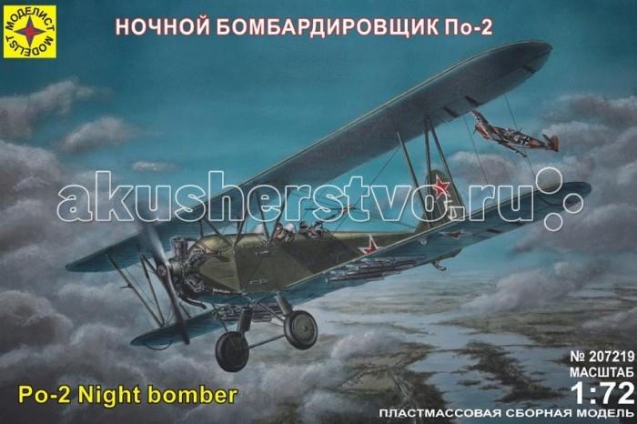 Конструкторы Моделист Модель ночной бомбардировщик По-2 бюсси м самолет без нее