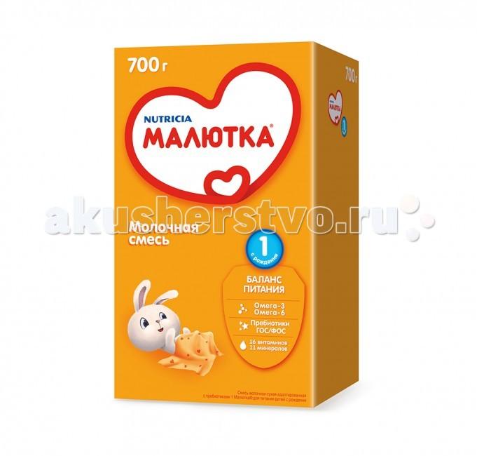 Молочные смеси Малютка Заменитель 1 с рождения 700 г малютка 2 смесь сухая молочная для детей 350г