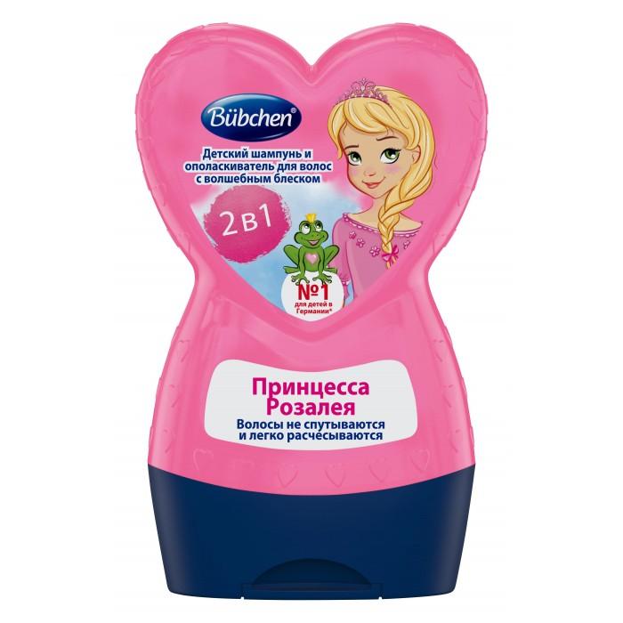 Детская косметика Bubchen Шампунь и бальзам Принцесса Розалея 230 мл bubchen шампунь для мытья волос и тела спорт и удовольствие bubchen 230 мл