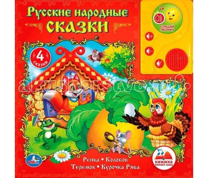 Умка Книга Русские Народные Сказки Репка И Другие 3 Сказки