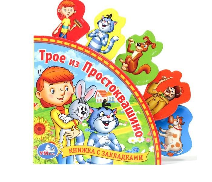 Книжки-картонки Умка Книга Союзмультфильм Трое из Простоквашино умка водная раскраска трое из простоквашино
