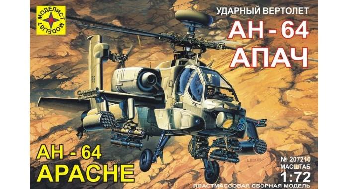Фото - Сборные модели Моделист Модель Ударный вертолет АН-64А Апач модель ударный вертолет ан 64а апач 1 72 тм моделист