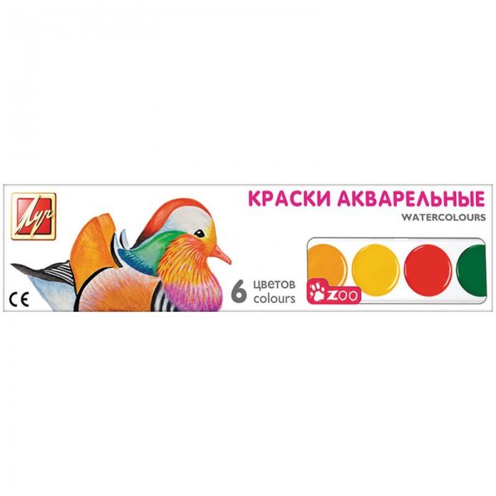 Краски Луч Акварель ZOO 6 цветов без кисти