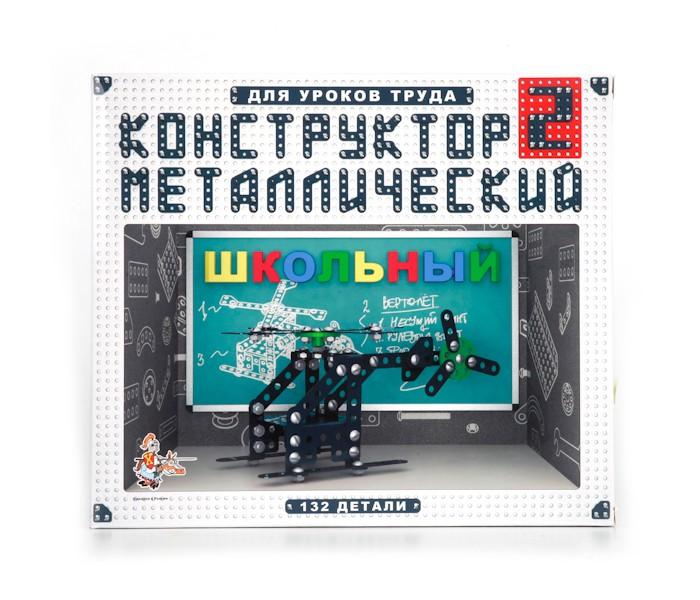 Сборные модели Десятое королевство для уроков труда металлический Школьный 2 игрушка конструктор металлический школьный 3 для уроков труда