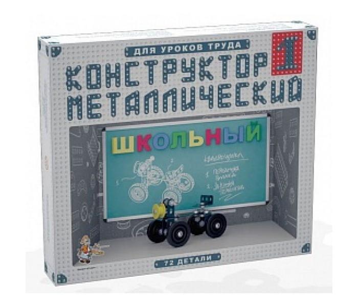 Сборные модели Десятое королевство для уроков труда металлический Школьный 1 игрушка конструктор металлический школьный 3 для уроков труда