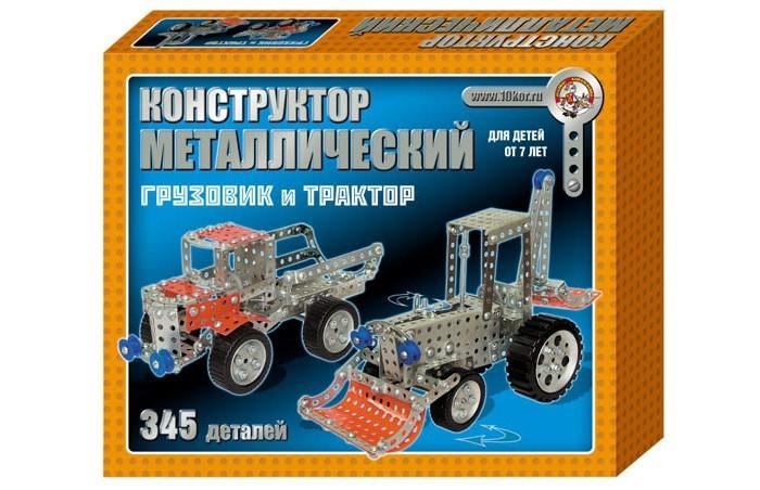 Конструкторы Десятое королевство металлический Грузовик и Трактор конструктор металлический грузовик и трактор 345 деталей