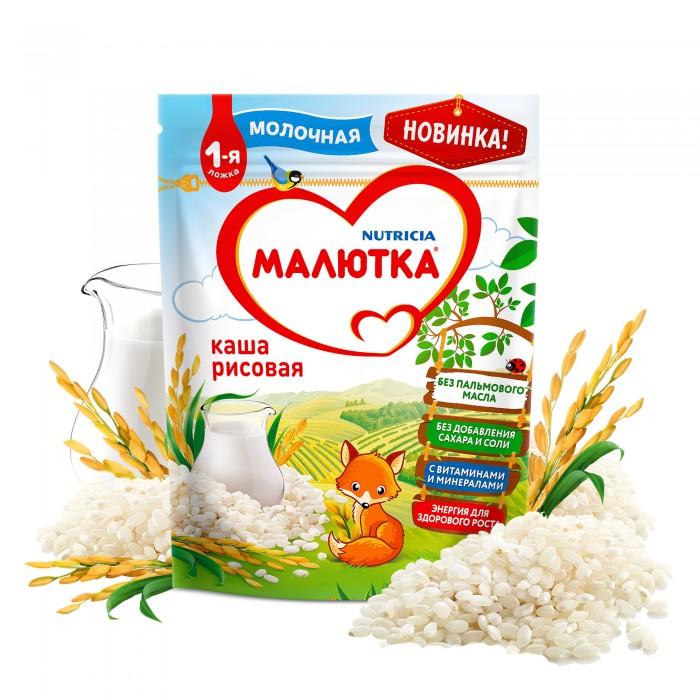 Каши Малютка Молочная Рисовая каша с 4 мес. 220 г