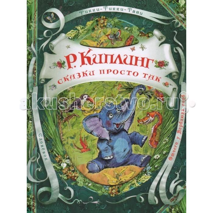 Художественные книги Росмэн Сказки просто так росмэн киплинг р кошка гулявшая сама по себе