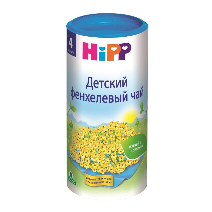 Чай Hipp Детский фенхелевый чай с 4 мес. 200 г чай hipp чай для кормящих матерей 200 г