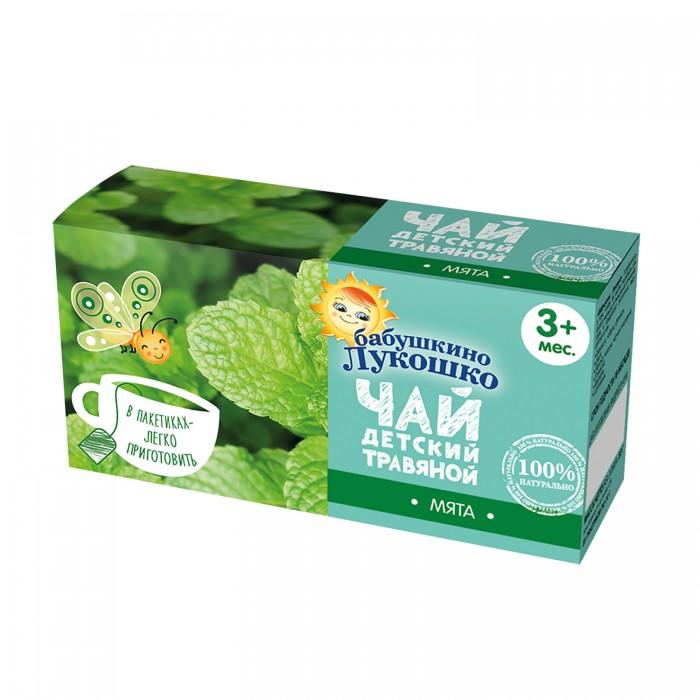 Чай Бабушкино лукошко Детский чай Мята с 3 мес. 1 г х 20 пак. чай bebivita чай травяной детский тмин ромашка мелисса с 4 мес 1 г х 20 пак