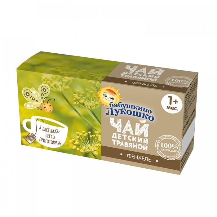 Чай Бабушкино лукошко Детский чай Фенхель с 1 мес.1 г х 20 пак. чай bebivita чай травяной детский тмин ромашка мелисса с 4 мес 1 г х 20 пак