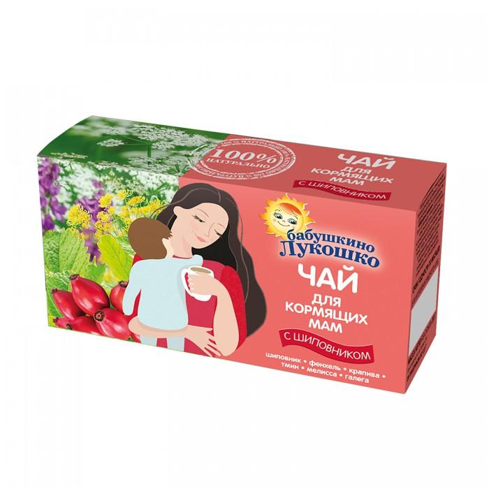 Чай Бабушкино лукошко Чай для кормящих мам с шиповником 1 г х 20 пак. шиповник плоды n20 фильтр пакетов