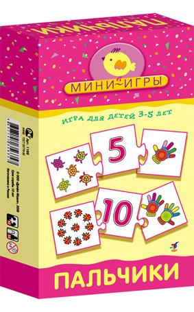 Фото - Игры для малышей Дрофа Настольная игра Пальчики серия Мои игры игры для малышей дрофа настольная игра угадай ка серия мои игры