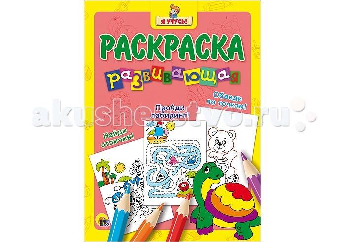 Раскраски Проф-Пресс Развивающая Я учусь 3 я учусь развивающая раскраска черепаха