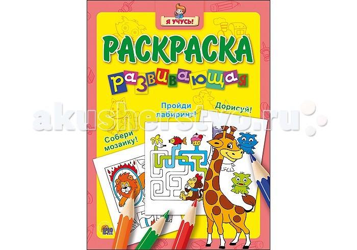 Раскраски Проф-Пресс Развивающая Я учусь 8 я учусь развивающая раскраска лошадка