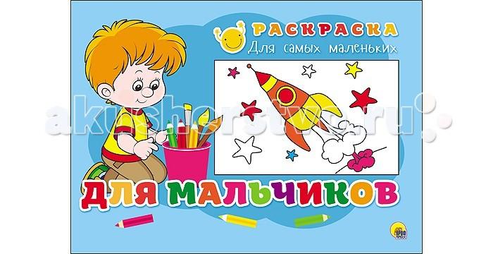 Раскраски Проф-Пресс Для самых маленьких. Для мальчиков айрис пресс игры с прищепками раскраски и головоломки