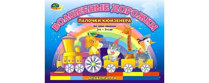 Игры для малышей Корвет Волшебные дорожки игры с палочками Кюизенера