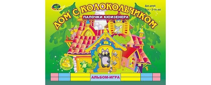 Игры для малышей Корвет Дом с колокольчиком игры с палочками Кюизенера корвет обучающая игра дом с колокольчиком