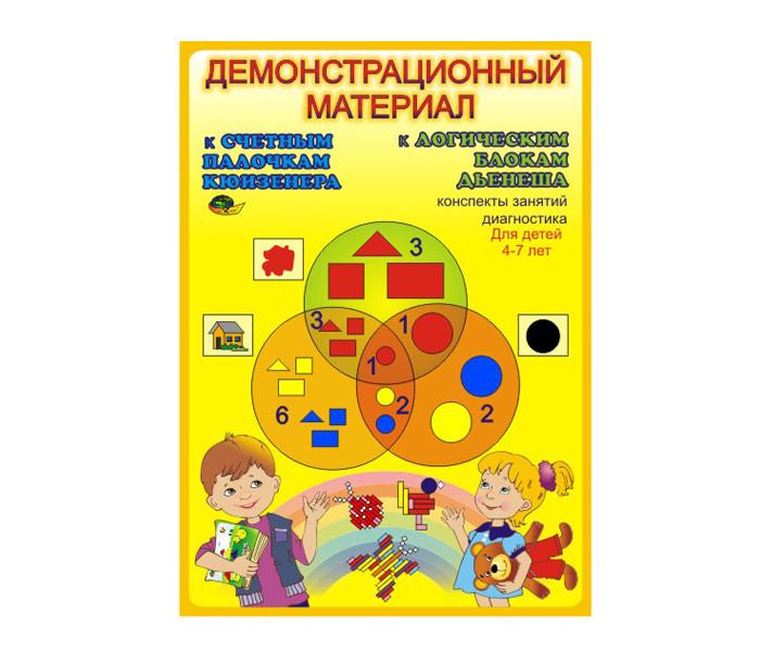 Игры для малышей Корвет Демонстрационный материал к Блокам Дьенеша и палочкам Кюизенера корвет развивающая игра удивляйка 4 с блоками дьенеша