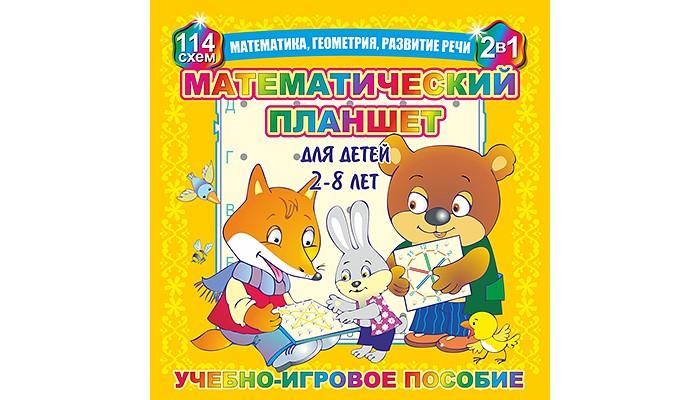 Игры для малышей Корвет Математический планшет