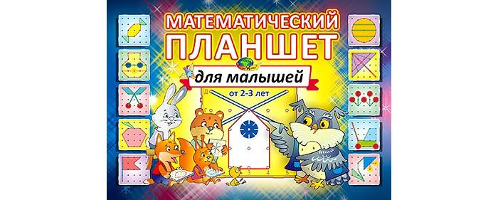 Игры для малышей Корвет Математический планшет для малышей игровой материал