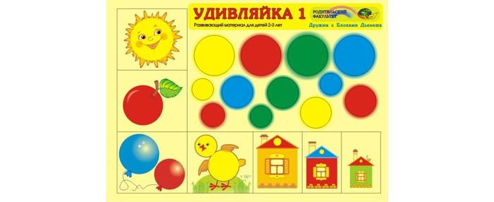 Игры для малышей Корвет Удивляйка 1 корвет развивающая игра удивляйка 1 с блоками дьенеша