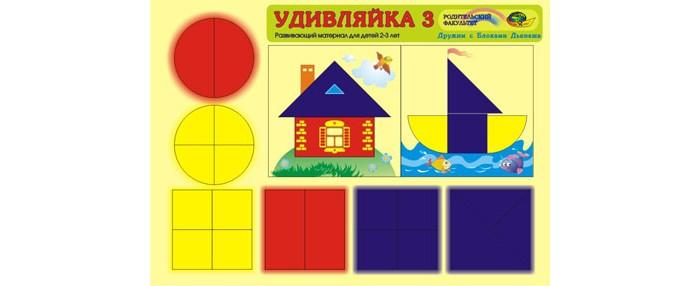 Игры для малышей Корвет Удивляйка 3 корвет развивающая игра удивляйка 2 с блоками дьенеша