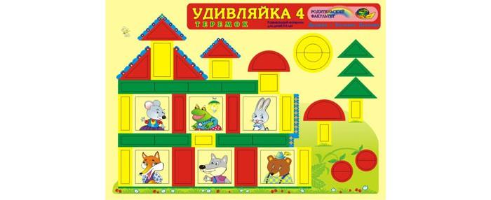 Игры для малышей Корвет Удивляйка 4 Теремок корвет развивающая игра удивляйка 4 с блоками дьенеша