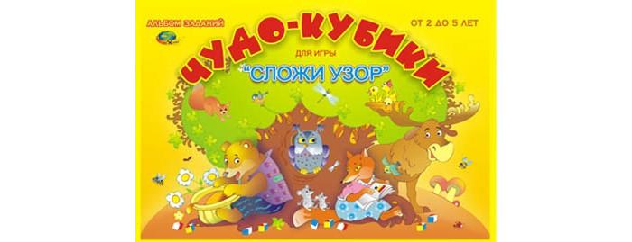 Игры для малышей Корвет Чудо кубики игровой материал для игры Сложи Узор игры для малышей корвет удивляйка 4 теремок