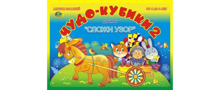 Игры для малышей Корвет Чудо кубики - 2 игровой материал для игры Сложи Узор видеорегистратор erisson vr gf104