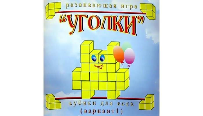 Игры для малышей Корвет Кубики для всех 1 вариант Уголки чартер для всех