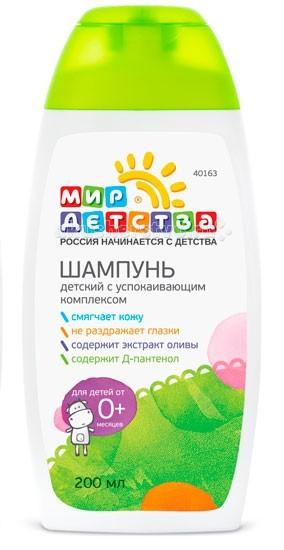 Косметика для новорожденных Мир детства Шампунь с успокаивающим комплексом 200 мл фиксатор двери мир детства мишка