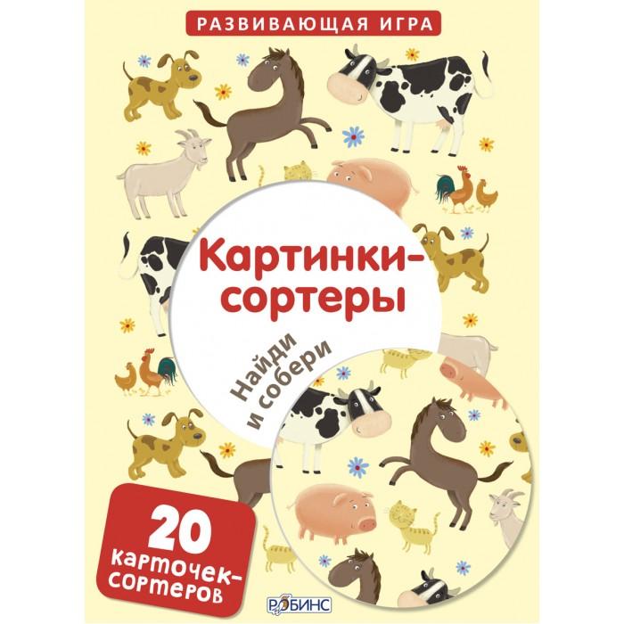 Игры для малышей Робинс Картинки-сортеры Найди и собери сортеры miniland шнуровка животные