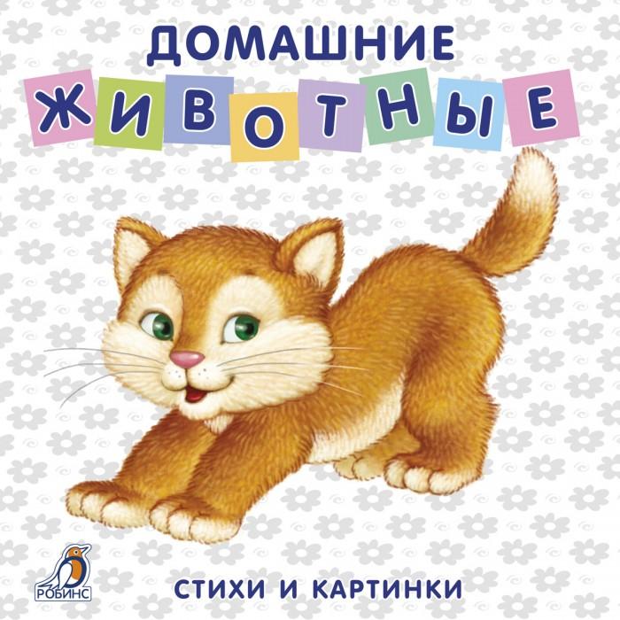 Книжки-картонки Робинс Книжка-картонка Домашние животные развивающие книжки робинс книжка 3d театр супер гонки