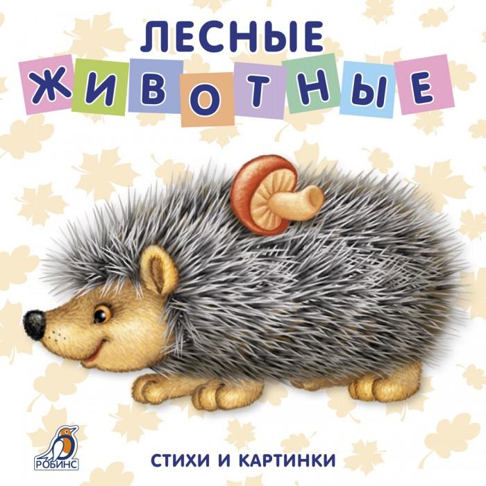Книжки-картонки Робинс Книжка-картонка Лесные животные развивающие книжки робинс книжка 3d театр супер гонки