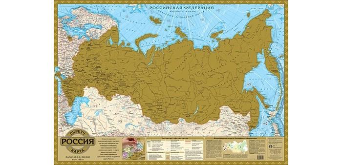Атласы и карты Геоцентр Скретч карта Россия