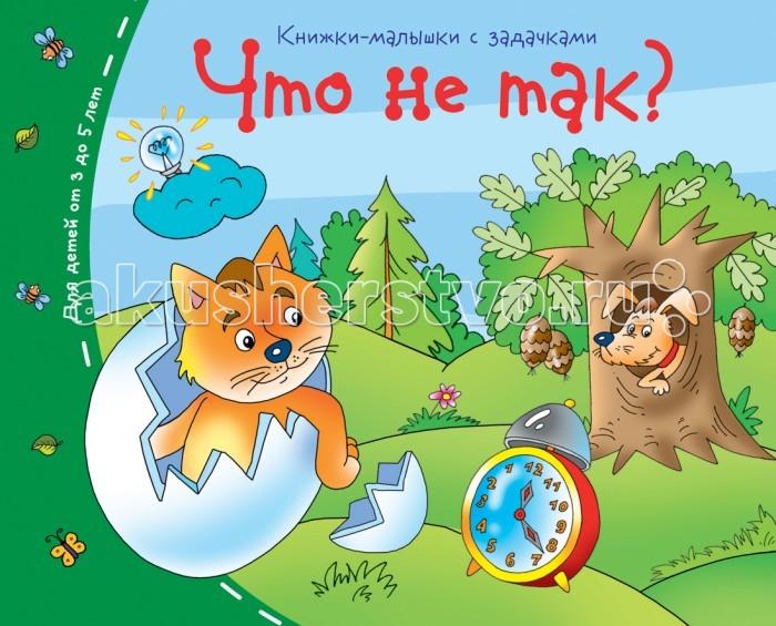 Раннее развитие Айрис-пресс Книжки-малышки. Что не так? раннее развитие айрис пресс книжки малышки головоломки
